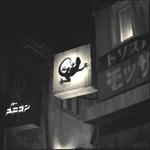 Hiroshi Watanabe: Toris Bar, Yokohama, Japan, 2003